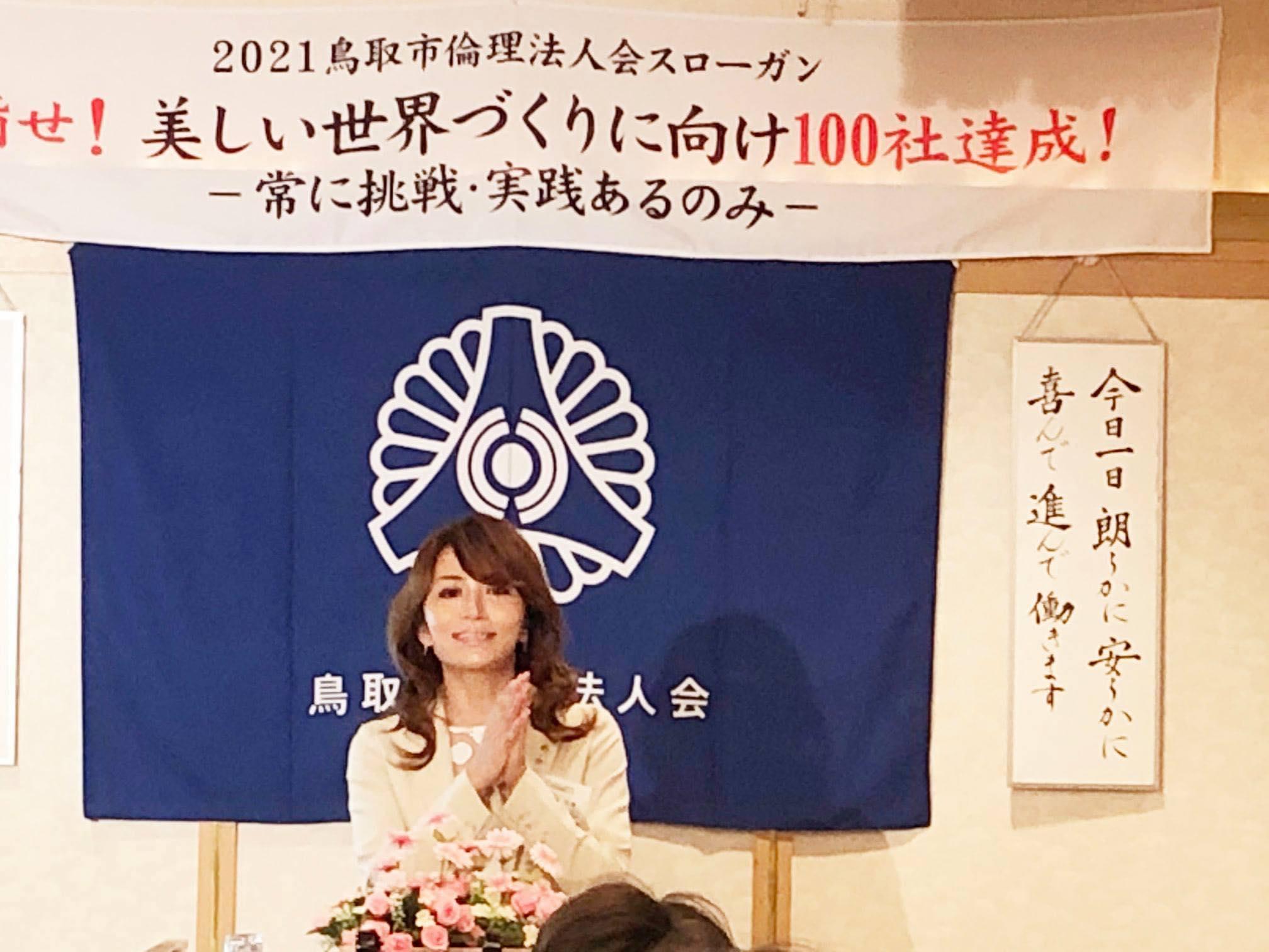 鳥取市倫理法人会モーニングセミナー♪のアイキャッチ画像