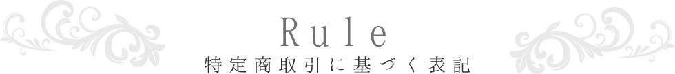 Rule 特定商取引に基づく表記