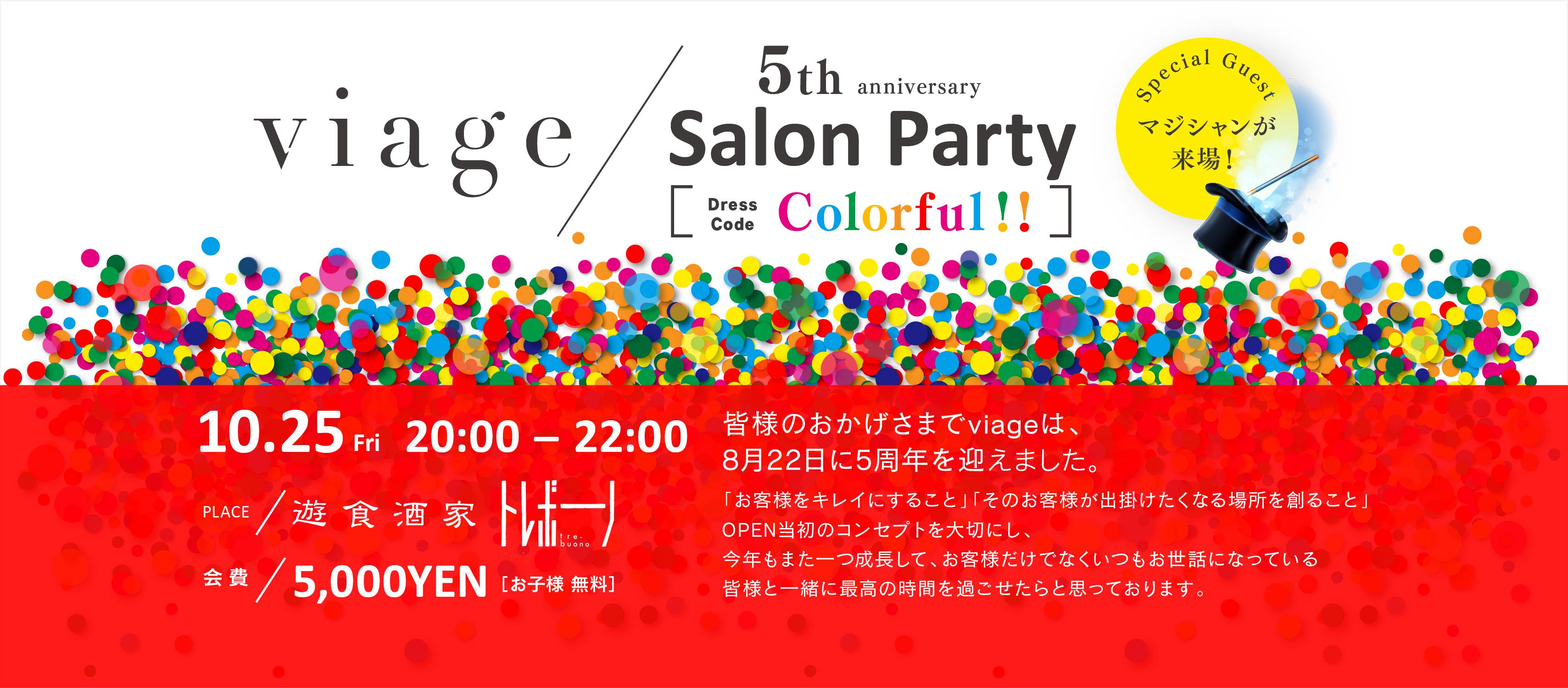 5周年記念パーティー開催のお知らせ